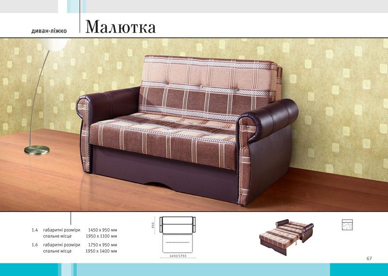 Куплю Диван Малютку Москва