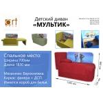 Детский диван «Мультик»